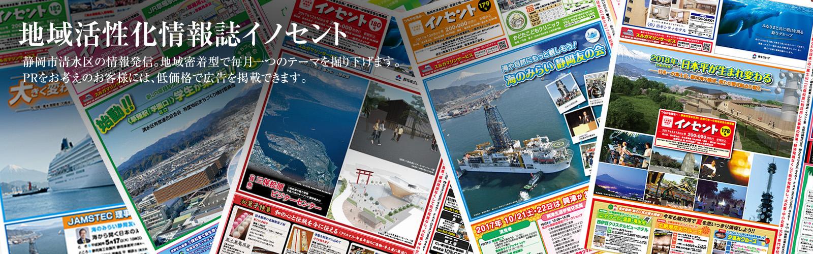 地域活性化情報誌イノセントでは静岡市清水区の情報発信。地域密着型で毎号一つのテーマを掘り下げ。PRをお考えのお客様には、低価格で広告を掲載できます。