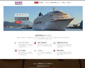 佐野印刷ホームページ