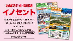 静岡 情報誌 広告掲載
